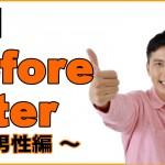 エクステ増毛ビフォー・アフター男性編