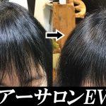 40代女性前髪の増毛